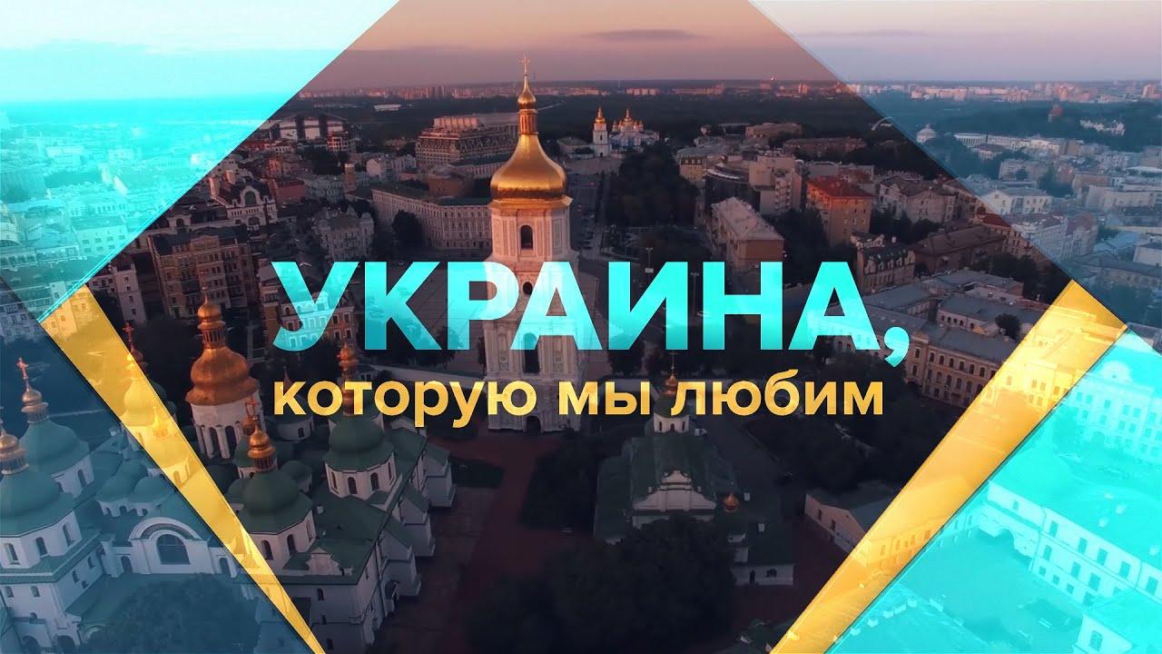 Украина, которую мы любим - пилотный выпуск №1