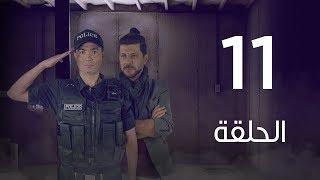مسلسل 7 ارواح | الحلقة الحادية عشر - Saba3 Arwa7 Episode 11