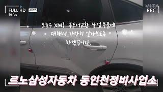 [르노삼성자동차] XM3 후도어 판금, 도장, 사고수리…