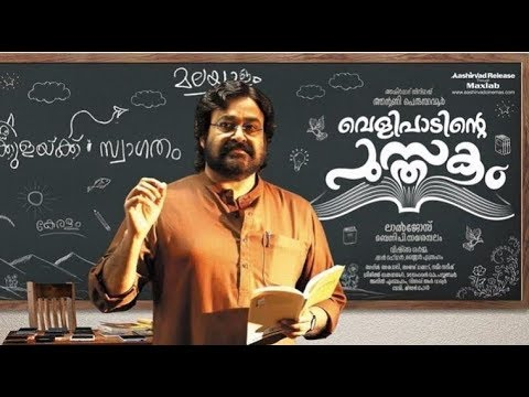 Ente Ammayude Jimikki Kammal Copy From Tamil Song ????