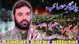 Zakir syed Najam Ul Hassan Notak Majlis  4 shawal 2021 at bagh wala karor