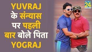 Exclusive: Yuvraj Singh की Retirement पर पहली बार बोले पिता YOGRAJ SINGH, कही ये बातें