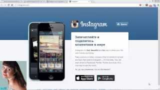 Как зарегистрироваться в инстаграм с компьютера(Подробная инструкция в текстовом варианте http://internetideyka.ru/registratsiya-v-instagram Публичная страница http://vk.com/public58574978..., 2013-10-28T15:32:22.000Z)