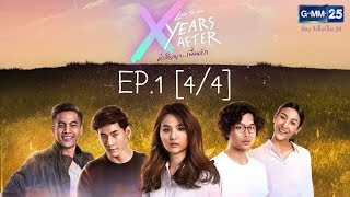 Love Songs Love Series X Years After คำสัญญา..เพื่อนรัก EP.1 [4/4]