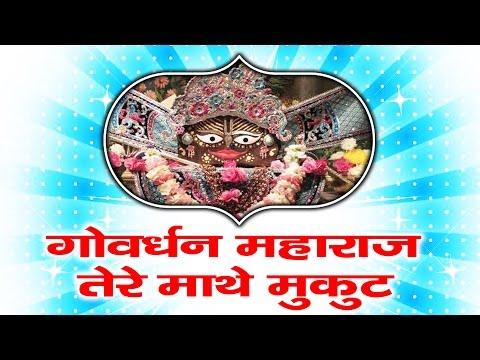 Shri Govardhan Maharaj Tere Mathe Mukut || Super Hit Bhajan || Goverdhan Dham# Ambey Bhakti