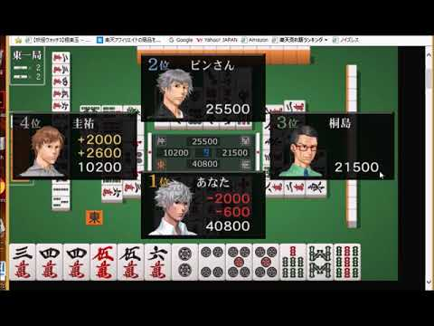 聖 天 麻雀 ゲーム