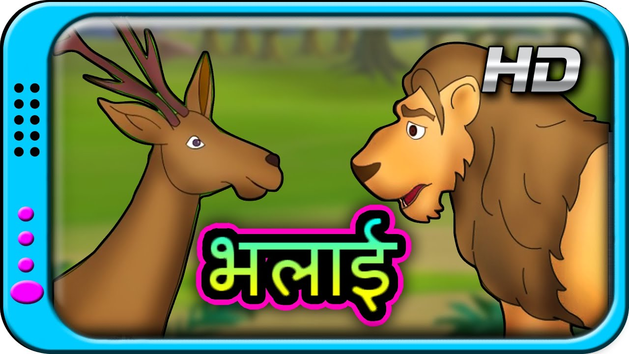 Bhalai - Hindi Story for Children | Panchatantra Kahaniya | Moral Short Stories for Kids