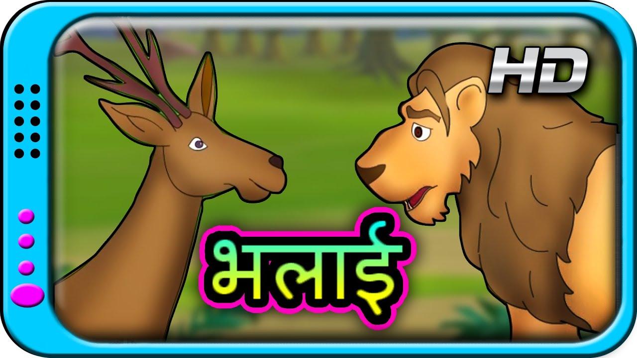 Bhalai - Hindi Story for Children | Panchatantra Kahaniya | Moral Short Stories for Kids