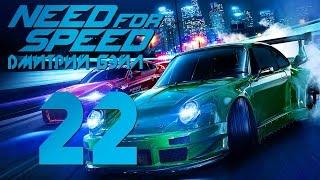 Прохождение Need For Speed 2015 — Часть 22: Lamborghini Aventador 2014