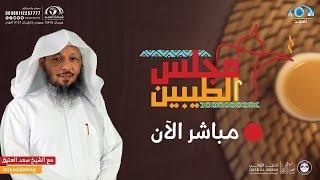 مجلس الطيبين   الشيخ: سعد العتيق   الحلقة : 108