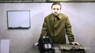 видео Техника безопасности при выполнении сварочных работ
