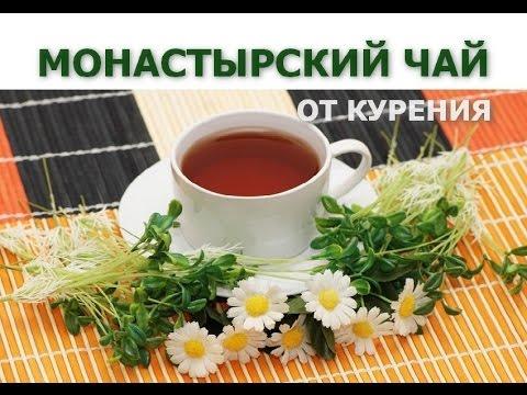 Чай от курения монастырский где купить