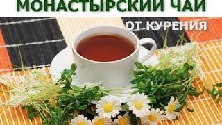 Монастырский чай от курения купить