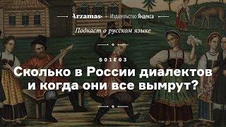 АУДИО. Сколько в России диалектов и когда они все вымрут? • Подкаст Arzamas о русском языке • s01e03