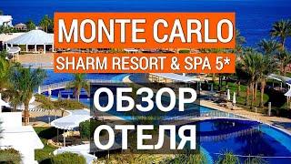 Monte Carlo Sharm Resort Spa Aqua Park 5 обзор отеля Отдых в Египте Шарм эль Шейх