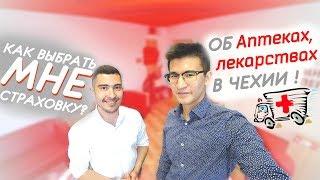Страхование в Чехии | Медицина в Чехии! (Всё что нужно знать!)