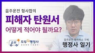 """음주운전 형사합의 """"피해자 탄원서 어떻게 적어…"""