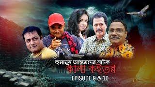 Video Bangla Natok | Kala Koitor | Humayun Ahmed | Shaon | Episode 9 & 10 download MP3, 3GP, MP4, WEBM, AVI, FLV Juni 2018