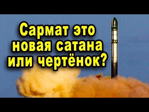Русский Сармат нагибает американский Минитмэн борьба межконтинентальных баллистических ракет видео