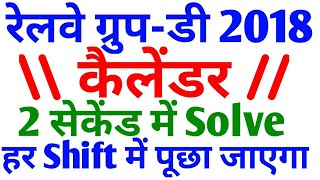 ऐसे प्रश्न जरूर आएंगे  Railway group d Reasoning Tricks in Hindi RRB EXAM Preparation calendar Trick