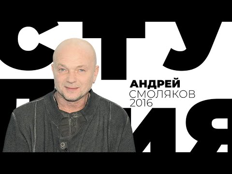 Андрей Смоляков / Белая студия / Телеканал Культура