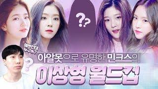 아알못 으로 유명한 민크스가 여자 아이돌 이상형 월드컵을★1등은 누구?