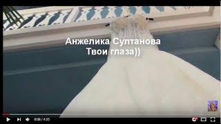 """Твои глаза))"" - Анжелика Султанова"