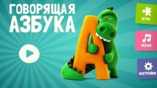 Говорящая азбука_Изучаем русский алфавит для самых маленьких