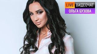 Видеочат со звездой на МУЗ-ТВ: Ольга Бузова