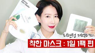 착한 마스크 팩 찾기! 1일 1팩의 진실 편 by. 디…