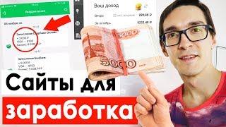 Зарабатывать Деньги 100 в День Рублей. Сайты для Заработка Денег: Путь с Нуля до 100$ | Как Заработать на Сайтах (Кейсы)