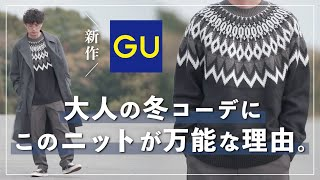 【GU新作】一枚で主役級!大人コーデに技アリの個性派ニットをご紹介!
