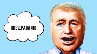 🎈С днем рождения Юрий! Видео поздравление от Жириновского.