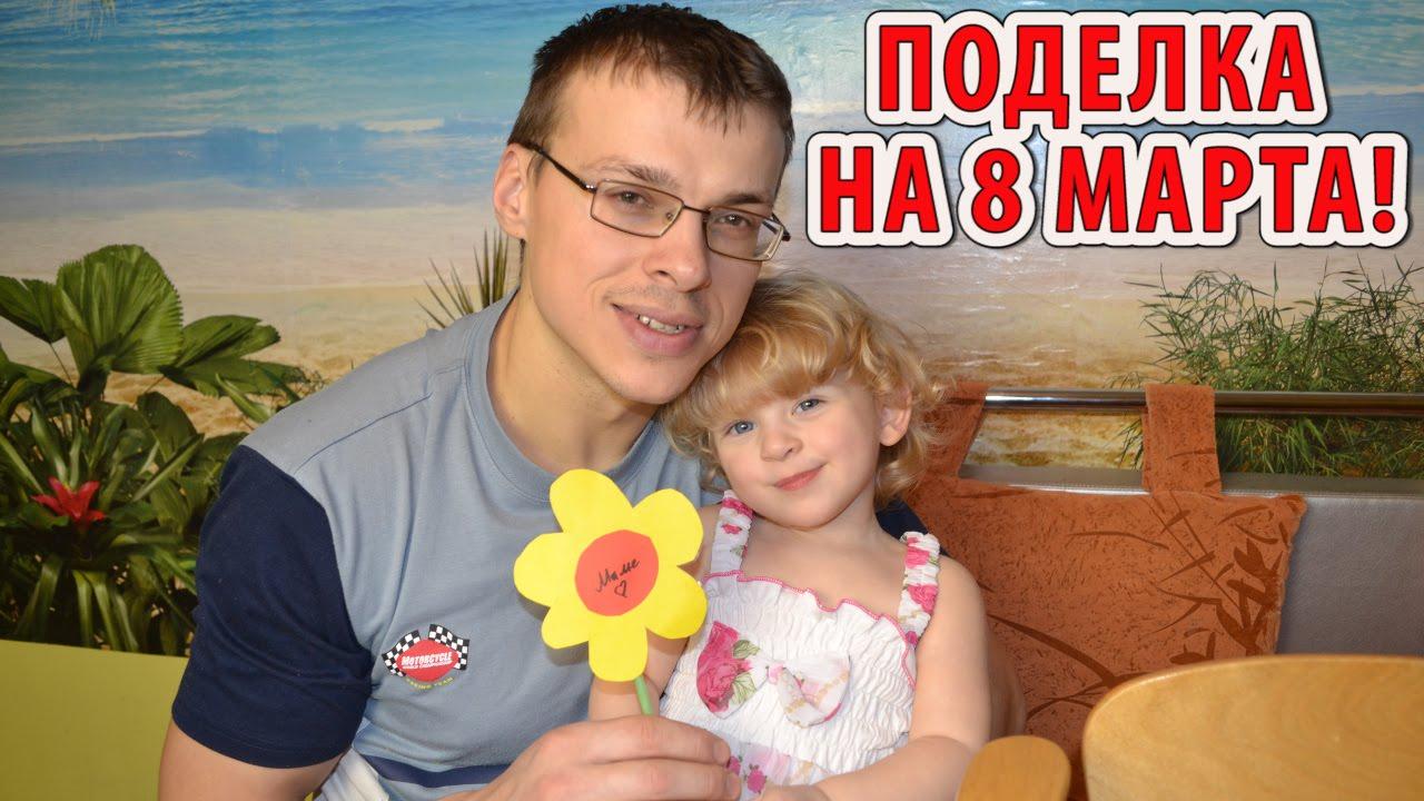 Поделки с 8 марта с ребенком