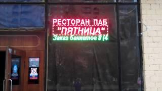 Светодиодное табло LEDltd.ru(Светодиодное табло из двух цветов. Верхние две строки красные, низ зеленый., 2014-09-07T11:04:55.000Z)
