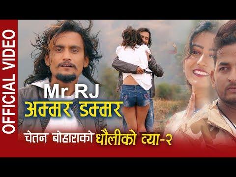 Mr RJ New DJ Deuda - Ammar Dammar | Chetan Bohara ।। अम्मर डम्मर ।।Nepali Song 2075/2018