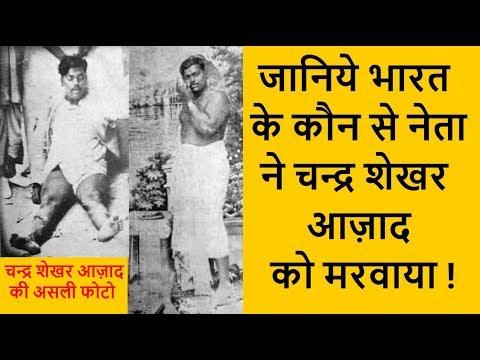 Chandra Shekhar Azad Biography in Hindi | चन्द्रशेखर आजाद की जीवनी | Part-1 | Kaam Ki kaam