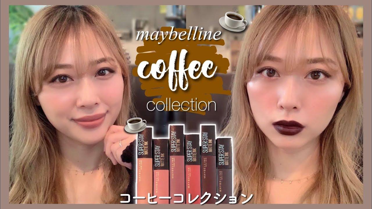 絶対買い!コーヒーコレクション☕️ベージュ〜ブラウン!全色レビュー🤎【クリスマスコフレ】/Coffee Collection by Maybelline Review!/yurika
