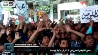 مصر العربية | مسيرة لالتراس المصري قبل الحكم في مذبحة بورسعيد
