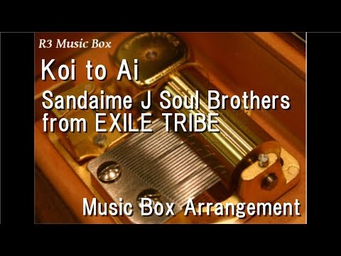 Koi to Ai/Sandaime J Soul Brothers from EXILE TRIBE [Music Box]