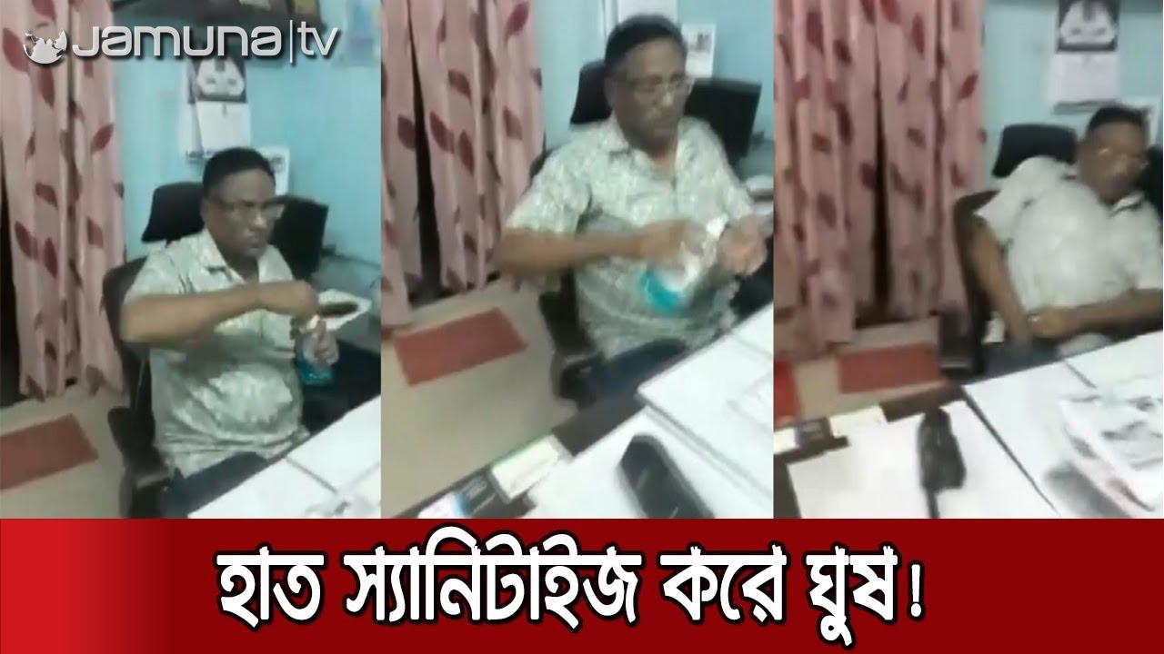 হাত স্যানিটাইজ করে ঘুষ নেন লালমনিরহাটের ওসি! (দেখুন ভিডিও) | Jamuna TV