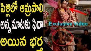 ఫిదా అయిన భర్త Collector Amrapali Marriage Video Exclusive  Cinema Politics