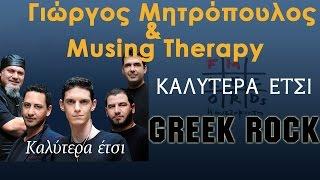 Γιωργος Μητροπουλος & Musing Therapy - Καλυτερα Ετσι