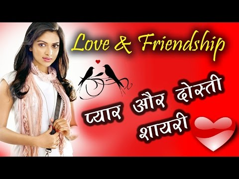 Love & Friendship Shayari 2018 On Kiss  Day (लव शायरी, दोस्ती शायरी)