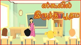 ஸ்கூலில் இருந்த பூதம | Ghost In School | Tamil Moral Stories For Kids | தமிழ் கார்ட்டூன்
