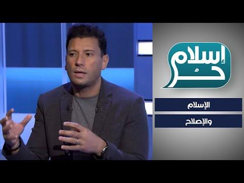 #إسلام_حر - لماذا يحتاج الإسلام إلى الإصلاح؟  - 20:53-2019 / 6 / 14