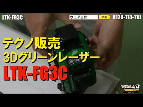 テクノ販売3DグリーンレーザーLTK-FG3C【ウエダ金物】