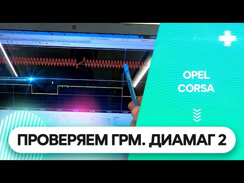 Opel Corsa Диамаг 2. Снимаем ДПКВ/ДПРВ