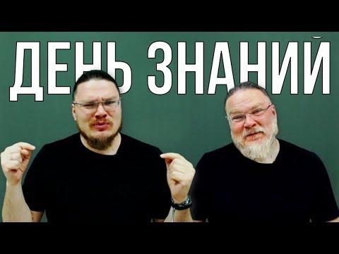 День знаний. Трушные истории   трушин ответит #055   Борис Трушин  