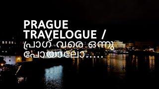 Prague Travelogue|Prague in 3 days|Part - 1|പ്രാഗിലേക്ക് ഒരു യാത്ര|Malayalam Vlog|English sub [4K]